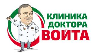Клиника доктора Войта на ул. Фурштатская, 20