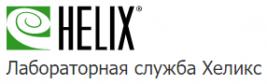 Диагностический центр Helix на Лиговском