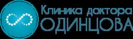 Клиника доктора Одинцова