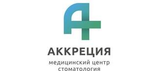 Стоматология Аккреция