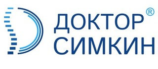 Центр доктора Симкина