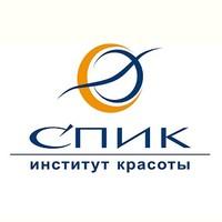 Институт красоты Спик на Савушкина 36