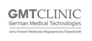 Клиника Немецких Медицинских Технологий GMTClinic