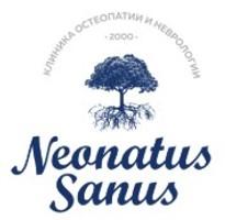 Неонатус Санус