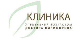 Клиника управления возрастом доктора Никифорова