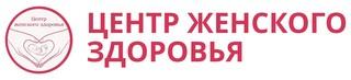 Центр Женского Здоровья на Есенина