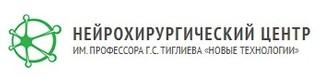 Новые технологии, нейрохирургический центр имени профессора Г.С.Тиглиева