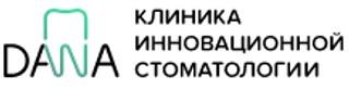Клиника Дана на ул. Адмирала Коновалова